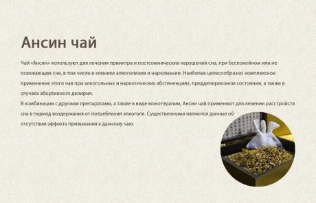 Ansintea_ru
