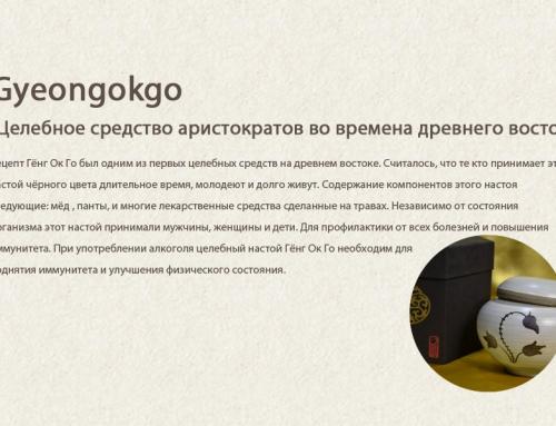 Gyeongokgo (Целебное средство аристократов во времена древнего востока)