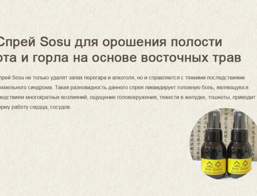 Oriental medicine mouth spray