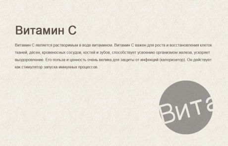 vitc_ru